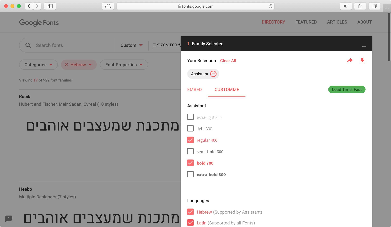 טעינת פונטים בהתאמה אישית דרך Google Fonts